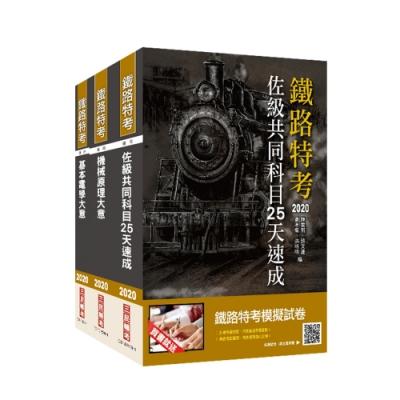2020年鐵路特考佐級[機檢工程]速成套書 (S005R20-1)