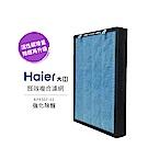 Haier 海爾 大H空氣清淨機-醛效複合濾網 AP450F-02