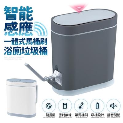 FJ一體式馬桶刷浴廁9L感應桶LS1(防菌必備)