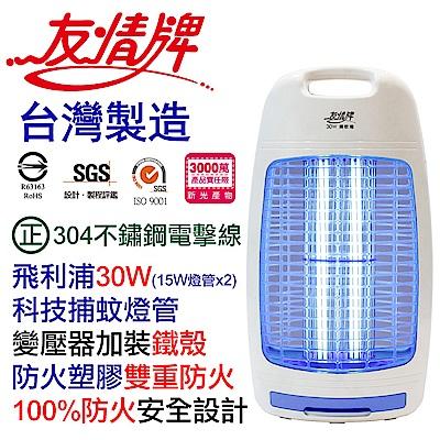 友情牌30W捕蚊燈VF-3083飛利浦捕蚊燈管