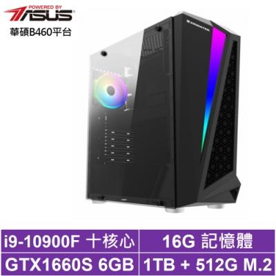 華碩B460平台[聖燄星王]i9十核GTX1660S獨顯電玩機