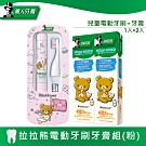 黑人 拉拉熊造型兒童電動牙刷+2-6歲兒童牙膏(2入)