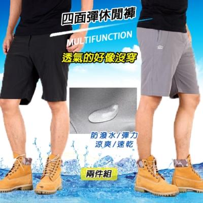 【時時樂】CS衣鋪 (兩件組) 四面彈涼爽防潑水多口袋機能短褲