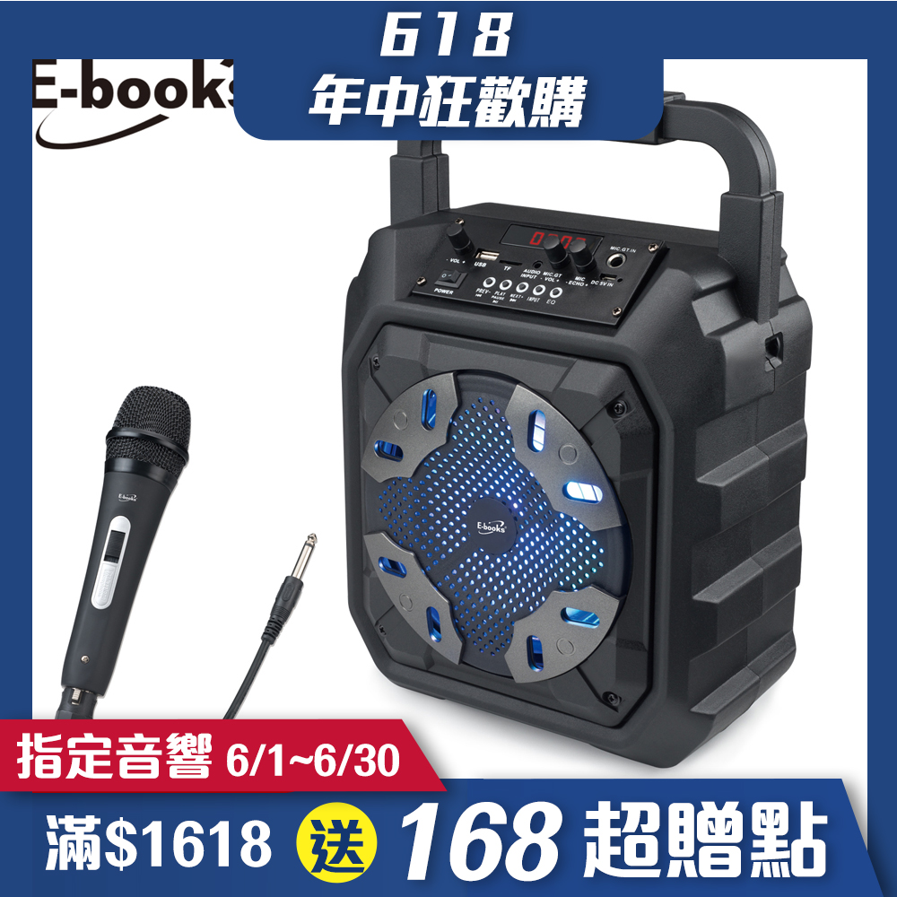 E-books D34 藍牙絢彩手提式多功能音箱