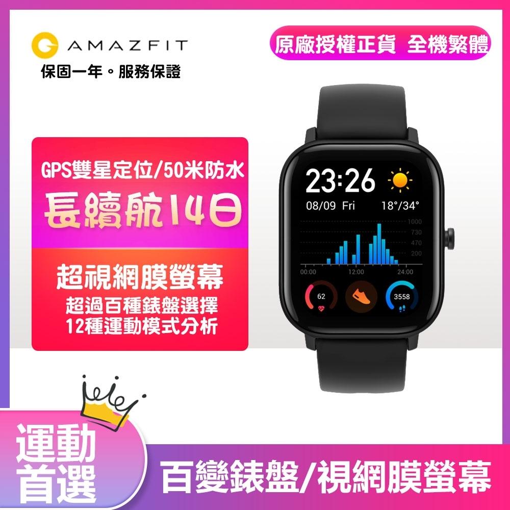 amazfit 智慧 手錶 青春 版