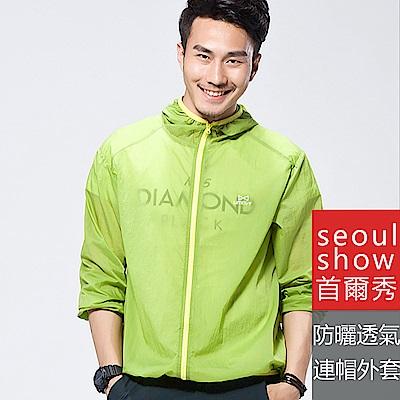 seoul show首爾秀 男女防潑水防曬透氣連帽外套 男款草綠 @ Y!購物