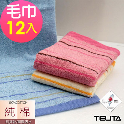 MIT純棉色彩格紋易擰乾毛巾(超值12入組)