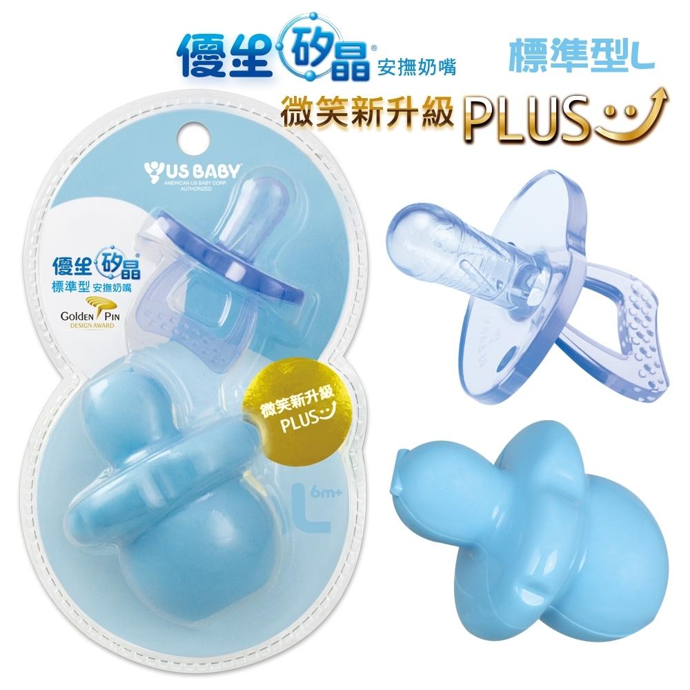 優生矽晶安撫奶嘴升級版(標準L-藍)