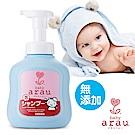 日本SARAYA-arau.baby無添加洗髮泡泡450mL(原廠正貨)