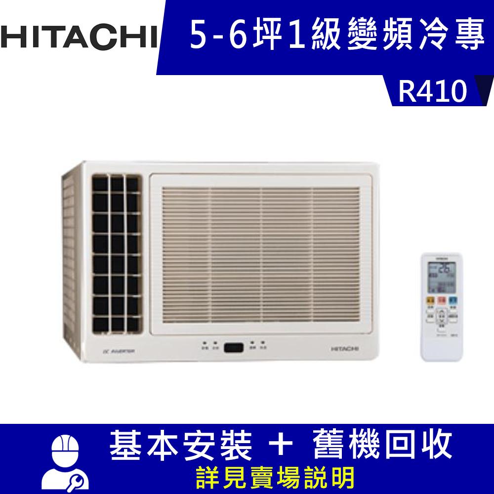 HITACHI日立 5-6坪 1級變頻冷專左吹窗型冷氣 RA-36QV1