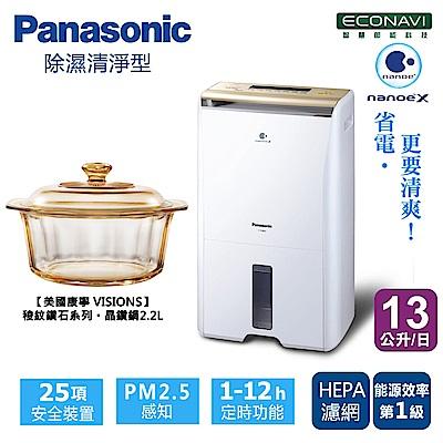Panasonic國際牌 13L 1級ECONAVI除濕機 F-Y26EH+康寧2.2L晶鑽鍋