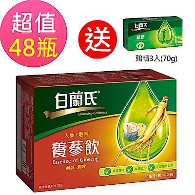 白蘭氏 養蔘飲冰糖燉梨 8盒組(60ml/瓶 x 6瓶 x 8盒)