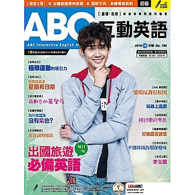 ABC互動英語 雜誌版( 1 年 12 期)