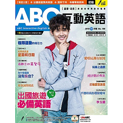 ABC互動英語 互動光碟版( 1 年 12 期)