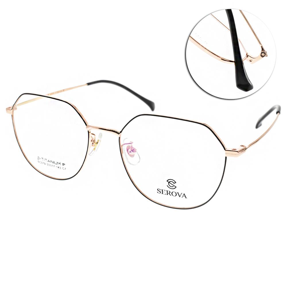 SEROVA 眼鏡 流行經典/黑-金 #SC079 C7
