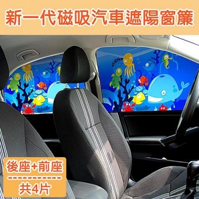【super舒馬克】磁吸式汽車遮陽簾/汽車窗簾_左右前窗+後窗(共4入)
