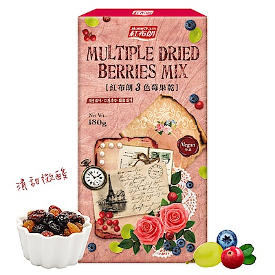 紅布朗 3色莓果乾盒裝(180g)