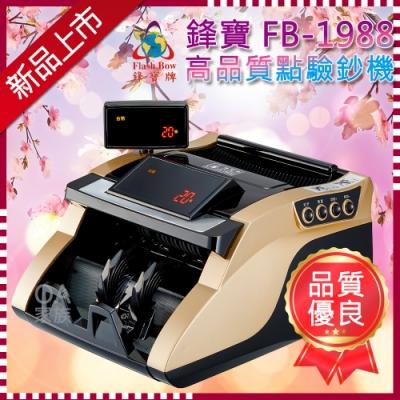 台灣鋒寶 FB-1988高品質點驗鈔機