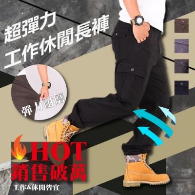 CS衣舖 高磅耐磨彈力工作褲工裝褲