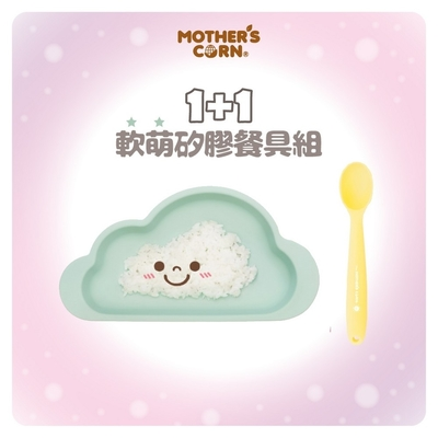 韓國【Mothers Corn】1+1軟萌湖水綠雲朵單格矽膠餐盤+矽膠湯匙 2入組