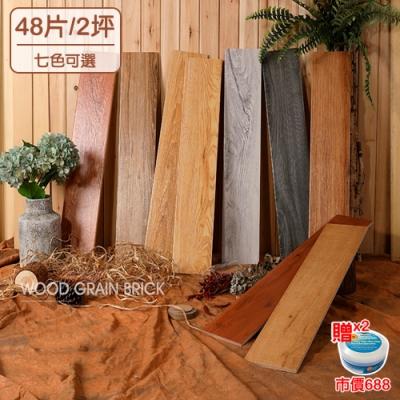【北歐美學】DIY仿真木紋地板-48片(贈萬用去污膏2罐)