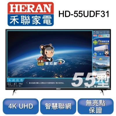 HERAN禾聯 55型 4K HERTV 智慧聯網液晶顯示器+視訊盒 HD-55UDF31