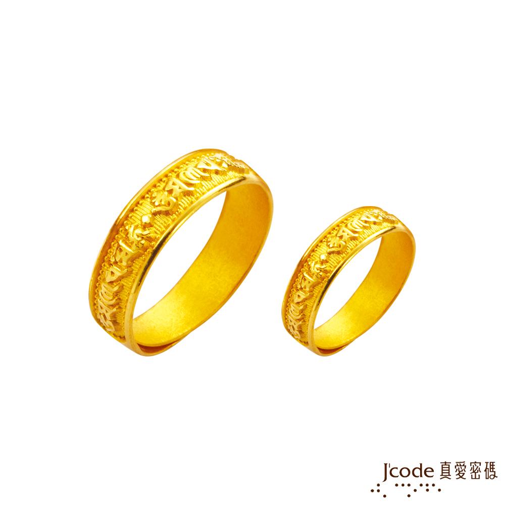 J'code真愛密碼金飾 如意六字真言黃金成對戒指