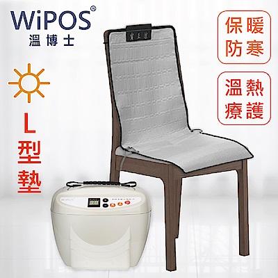 Wipos溫博士 水暖循環機W99 暖墊 L型座墊