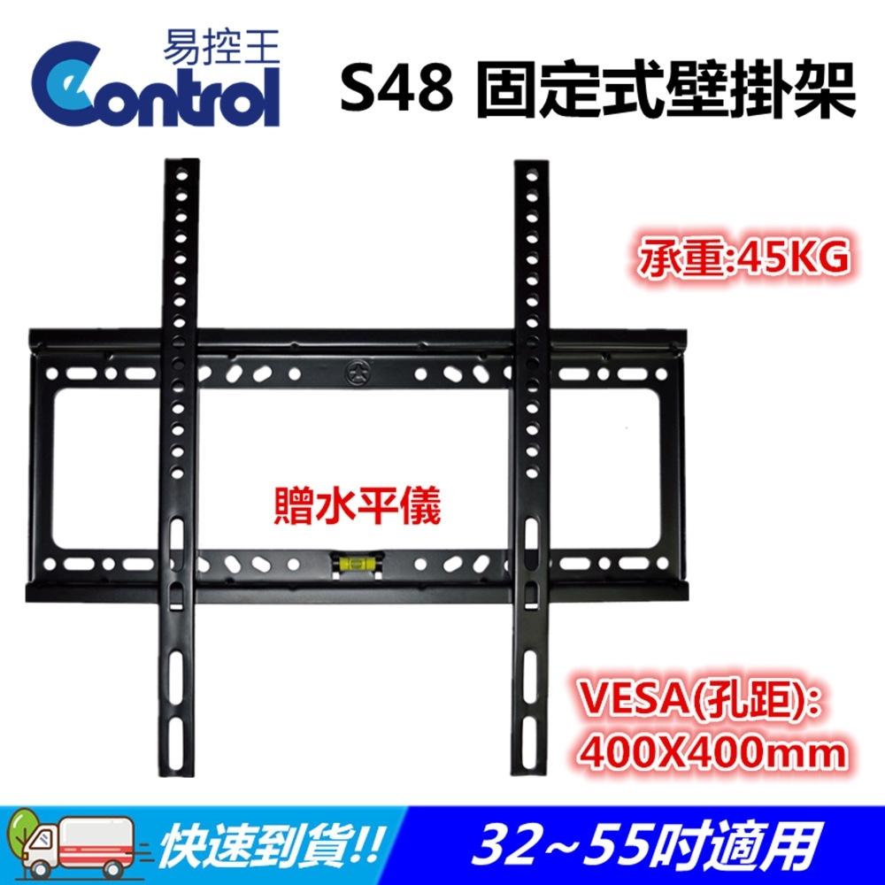【易控王】S48 32~55吋固定式壁掛架 40x40cm (10-303-01)