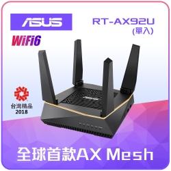 ASUS 華碩 RT-AX92U AX6100 Ai Mesh 三頻 無線路由器(