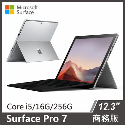 ↘直降一萬四★Surface Pro 7 商務版 i5/16G/256G 白金 送原廠黑色鍵盤