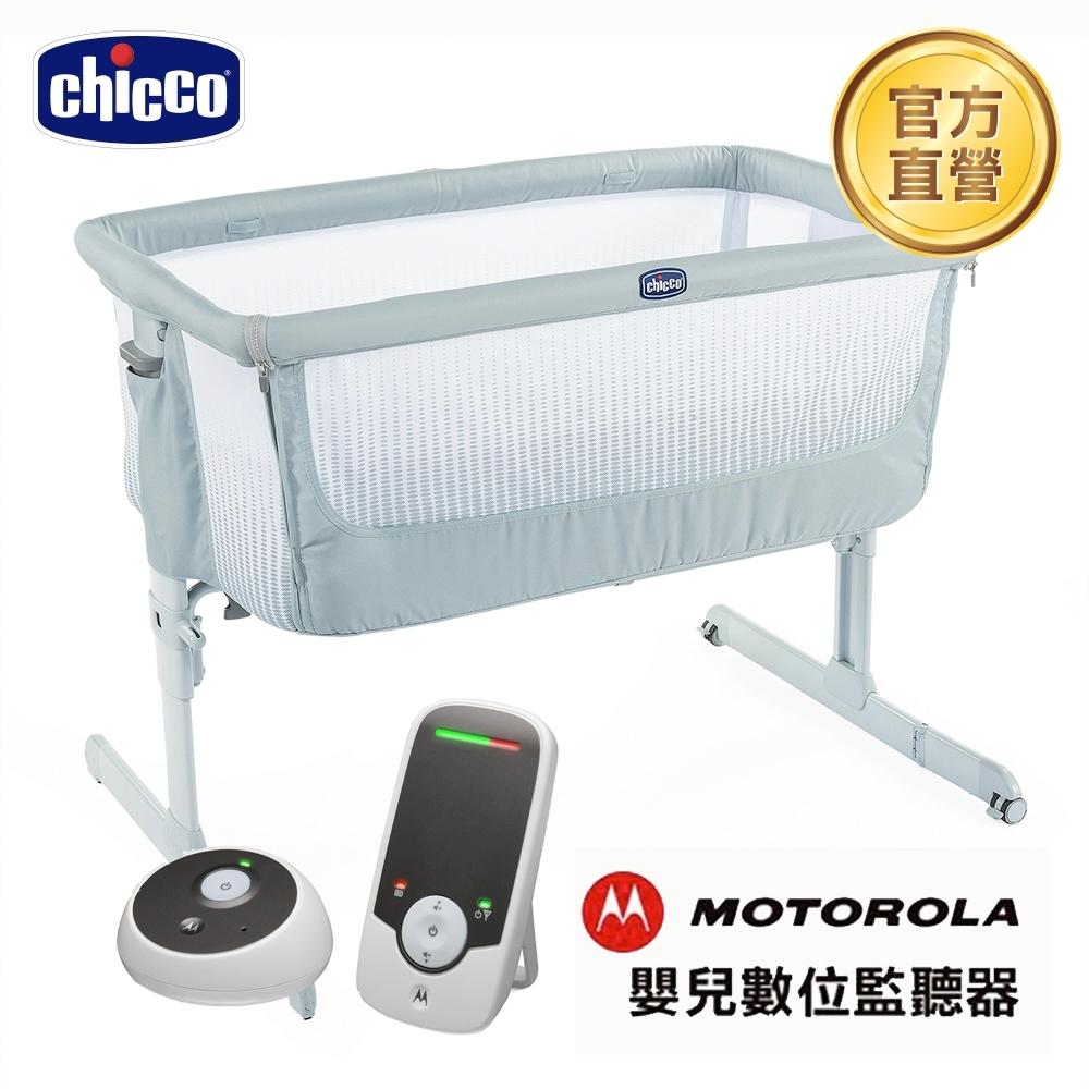 chicco-Next 2 Me多功能親密安撫嬰兒床邊床Air版(多色)+嬰兒數位監聽器MBP160