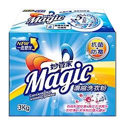 妙管家-濃縮洗衣粉(抗菌防霉)3000g