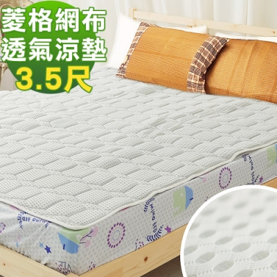 凱蕾絲帝-3D加厚澎柔雙層菱格網布 透氣散熱床墊/涼墊(灰)-單人加大3.5尺