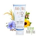 義大利 安舒綠ANTHYLLIS 亞麻籽強韌修護潤髮乳 (200ml)