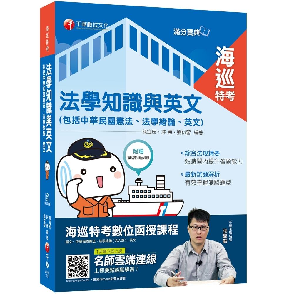 海巡法學知識與英文(包括中華民國憲法、法學緒論、英文)[海巡特考]