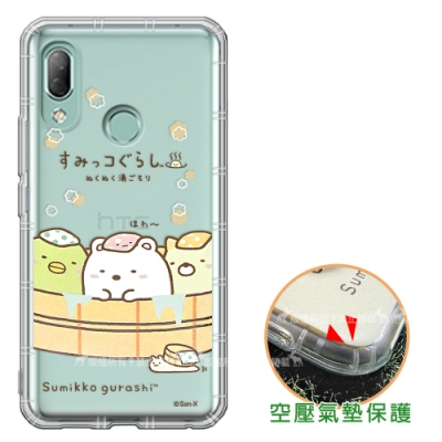 SAN-X授權正版角落小夥伴HTC U19e空壓保護手機殼溫泉