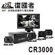 復國者 CR3000 全景360度客貨兩用環景監控攝影行車記錄器-快 product thumbnail 2