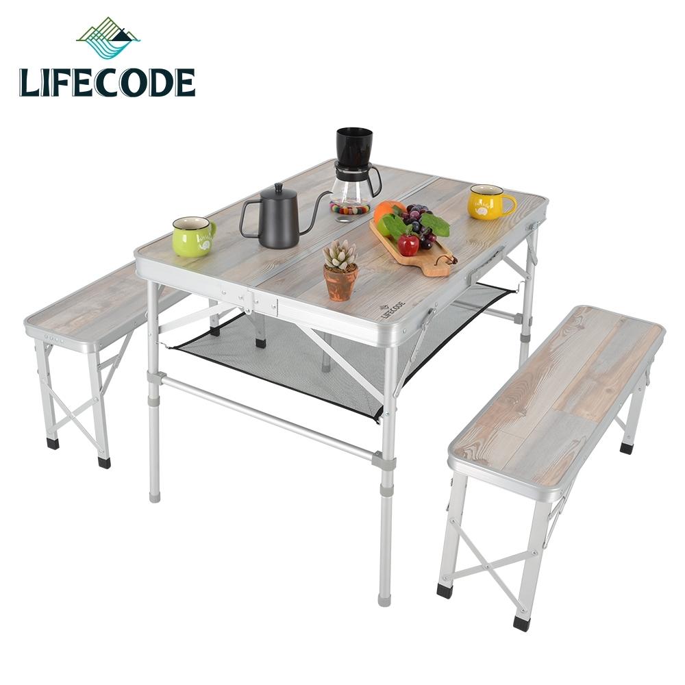 LIFECODE 尊爵鋁合金折疊桌椅(含桌下網)-橡木紋