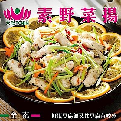 (滿999免運)天恩素食-素野菜揚300g/包(全素)