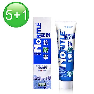 (買 5 送 1 )諾得抗酸寧牙膠 130 ml( 5 入) 送 130 ml( 1 入)
