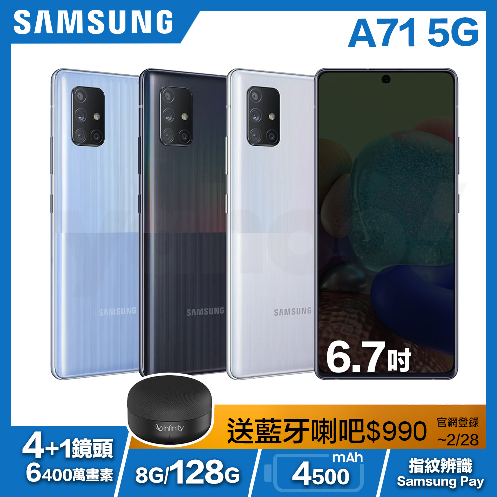 SAMSUNG Galaxy A71 5G (6G/128G) 6.7吋智慧手機 product image 1