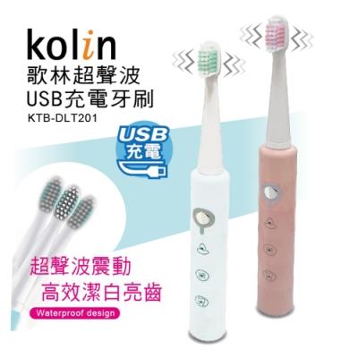 歌林-超聲波USB充電牙刷-KTB-DLT201
