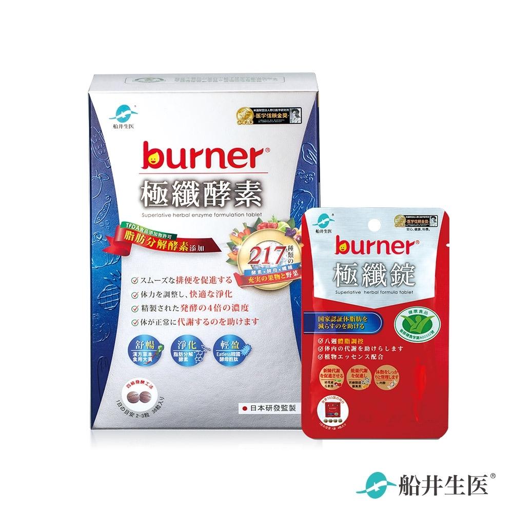 船井 burner倍熱 極纖酵素+極纖錠體驗組