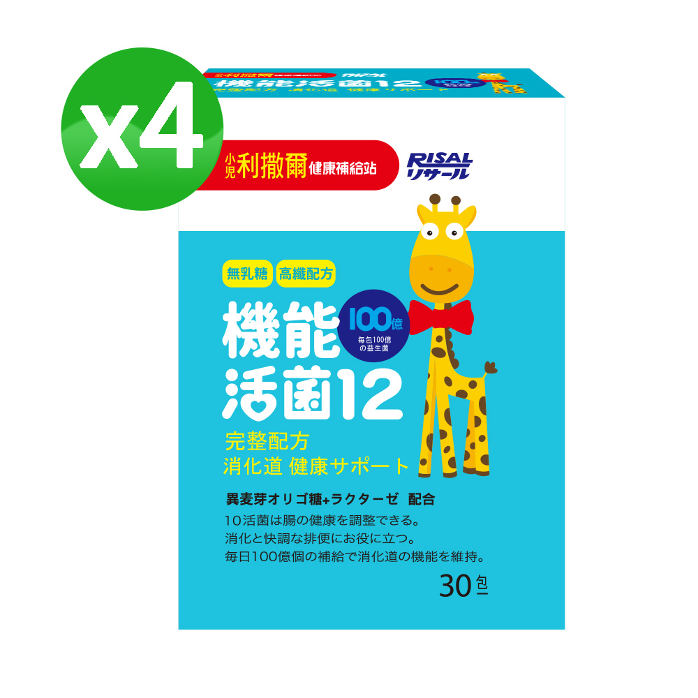 【小兒利撒爾】機能活菌12 x四盒組(專為兒童設計/益生菌/專利乳酸菌)