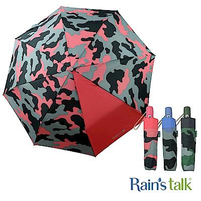 Rains talk 迷彩抗UV三折省力型自動開收傘