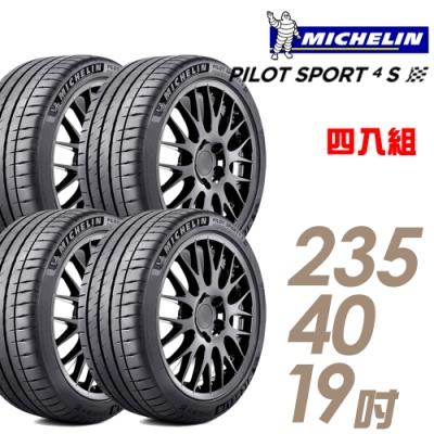 【米其林】PILOT SPORT 4 S 高性能運動輪胎_四入組_235/40/19