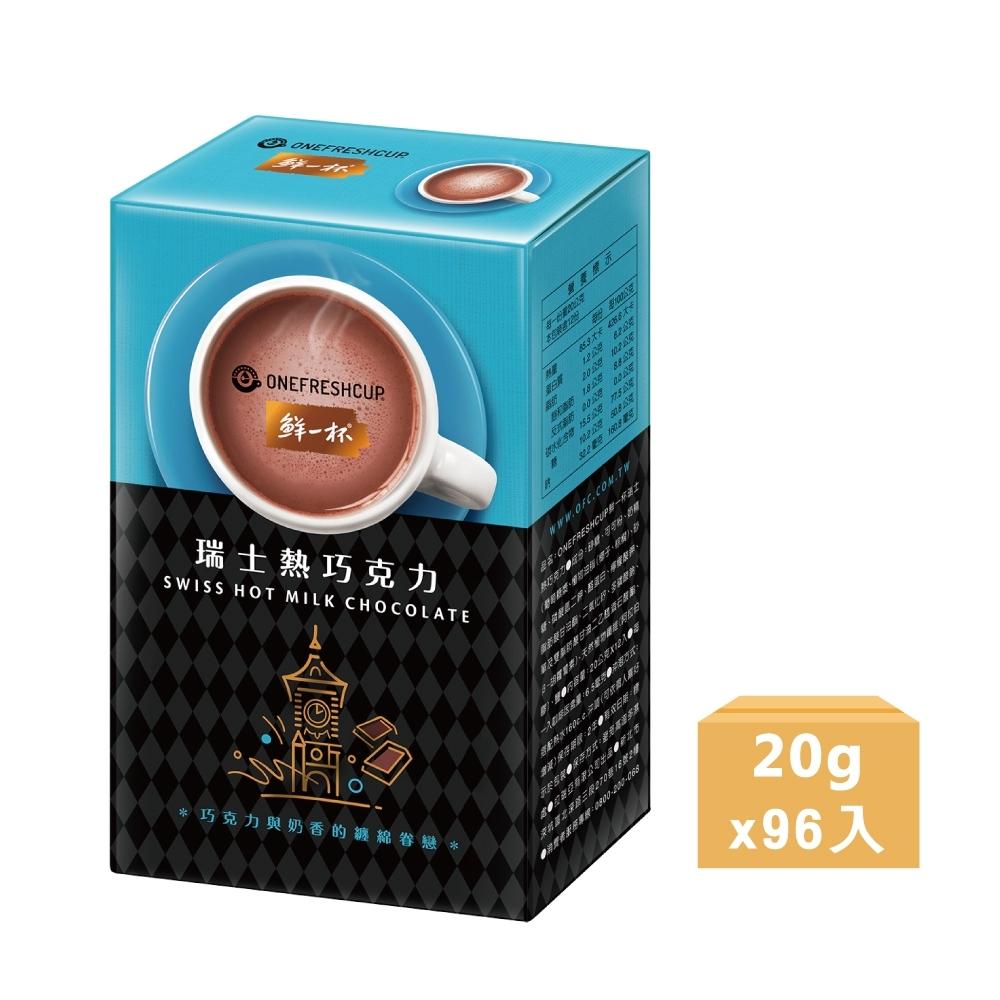 (任選)鮮一杯 瑞士熱巧克力(20gx96入)