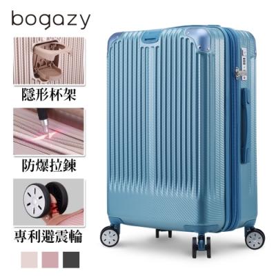 Bogazy 極致亞鑽 26吋編織紋登機箱行李箱(冰藍色)