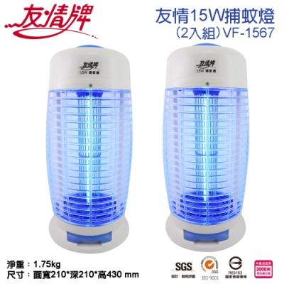 友情牌15W捕蚊燈/2入組(VF-1567)